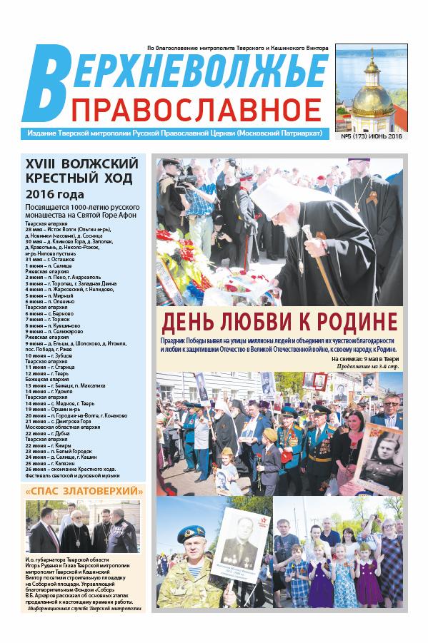 Газета Верхневолжье Православное 06/16