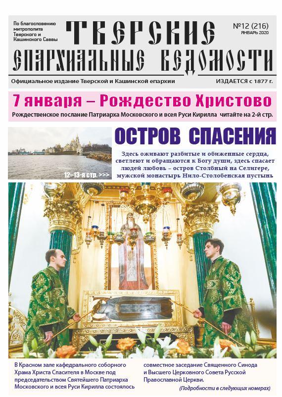Тверские Епархиальные Ведомости 01/20