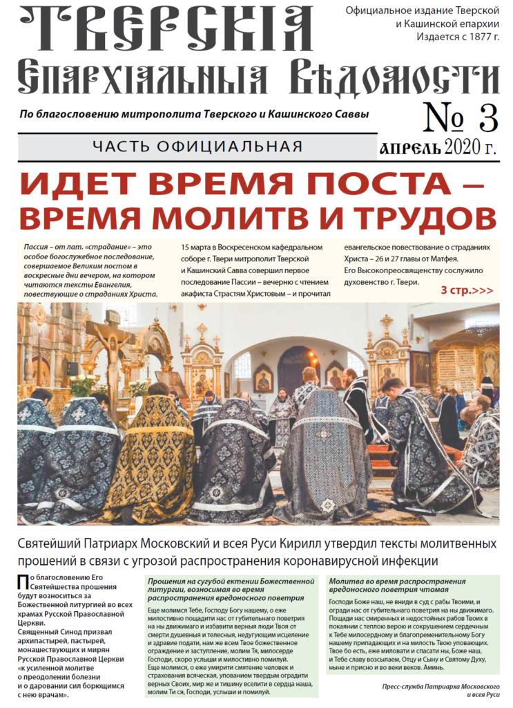 Тверские Епархиальные Ведомости 04/20